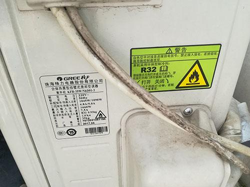 R32制冷剂